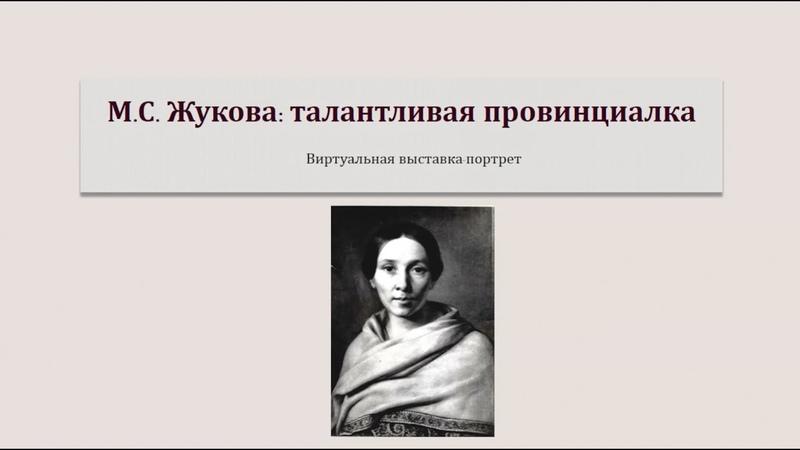 М С Жукова талантливая провинциалка виртуальная выставка портрет