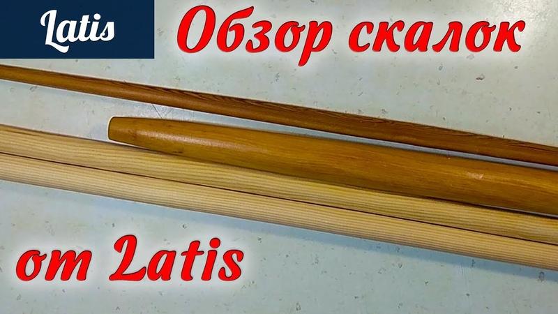Обзор скалок техника раскатки от Latis