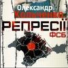 Волю кримським політв'язням
