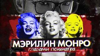 Мэрилин Монро глазами психиатра | Норма Джин Мортенсон