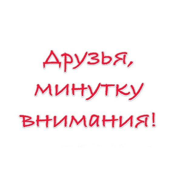 минуточку внимания важно славянский
