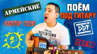 🔥 Песни под гитару: Русский Рок, Армейские, Сектор Газа, КИНО, Дворовые