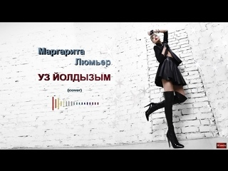 Маргарита Люмьер (cover) Elvin Grey - Уз йолдызым (тат- сл.Гульнара Рашитова муз.Радик Юльякшин)