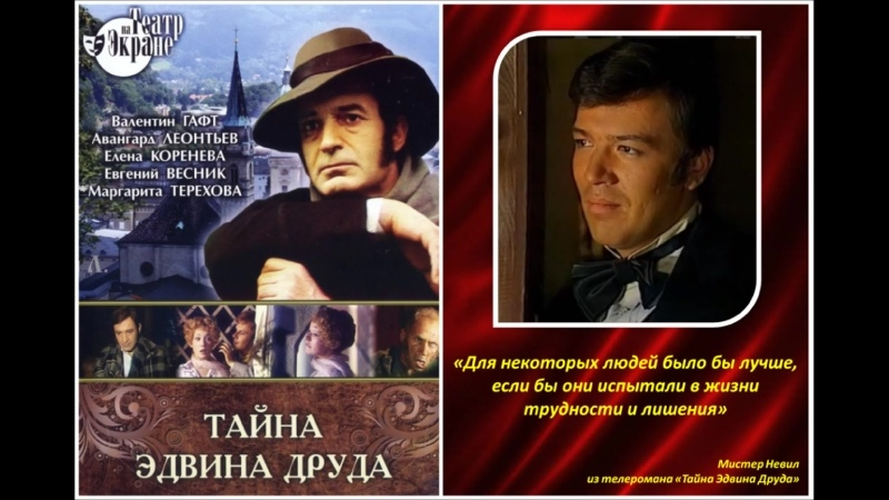 Владимир Новиков Тайна Эдвина Друда