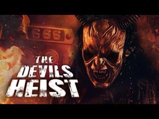 ДЬЯВОЛЬСКОЕ ОГРАБЛЕНИЕ (2020) THE DEVILS HEIST