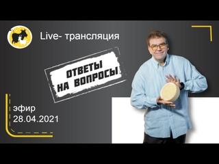 Live: Онлайн-школа сыроваров КоКо/Домашнее сыроделие