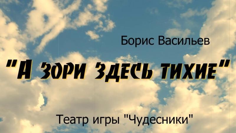 Театр игры Чудесники А зори здесь тихие 13 05 2021
