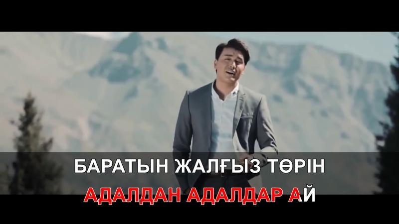 Караоке HD Клип Нурболат Абдуллин - Ауылдын адамдары-ай (минус текст)