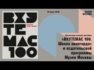 Презентация каталога выставки «ВХУТЕМАС 100. Школа авангарда»