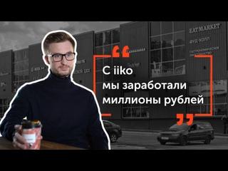 iiko в сети фудхоллов EatMarket. Интервью с основателем Владиславом Земским