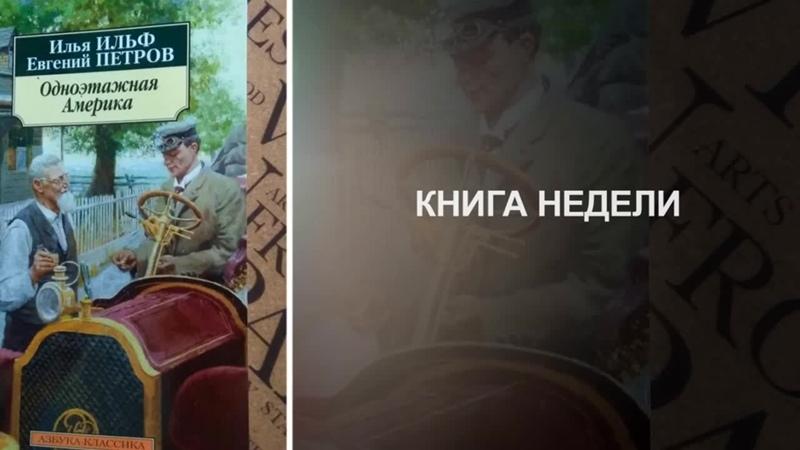 Книга недели И Ильф Е Петров Одноэтажная Америка