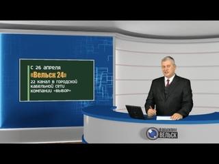 """Смотрите новости Вельского района, на круглосуточном канале ВГТК «Вельск-24», в кабельной сети """"Выбор"""", 22 кнопка."""