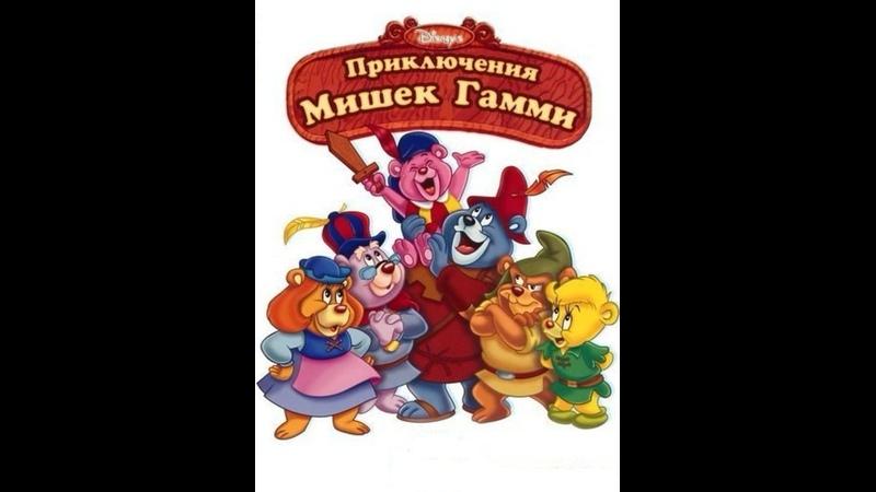 Приключения мишек Гамми 1985 1 сезон 1 9 серия