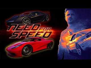 Пародия на Фильм Need For Speed Жажда Скорости в GTA Online