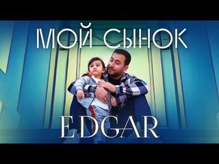 EDGAR - Мой сынок (Армения 2021) на русском +