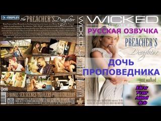 Порно перевод The Preacher's Daughter / Дочь Проповедника