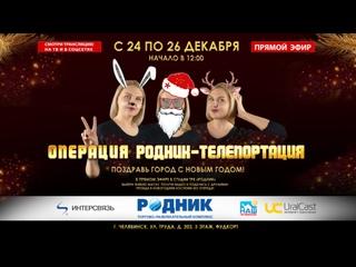 Операция: «Родник телепортация»! Запиши новогоднее видео в студии ТРК «Родник» на 3 этаже!