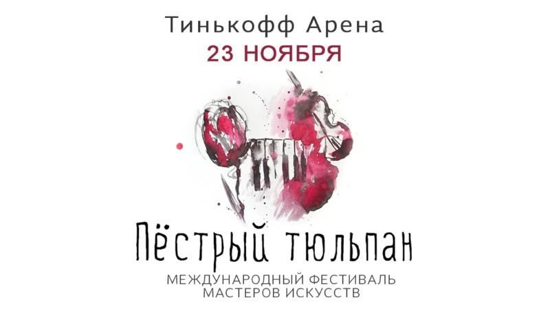 23 ноября ФЕСТИВАЛЬ КЛАССИКА ДЖАЗ ФЛАМЕНКО