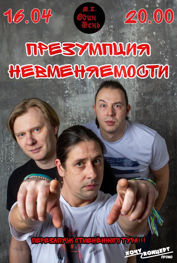 Афиша Тольятти 16.04 / Презумпция невменяемости / Тольятти