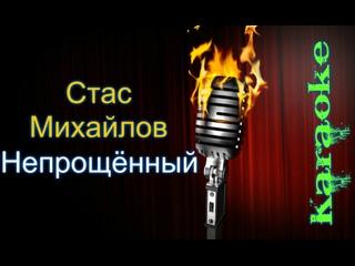 Стас Михайлов - Непрощенный ( караоке )