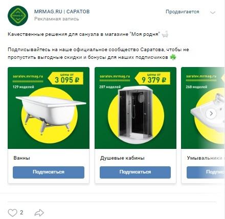 Как мы получили 1351 подписчика «Вконтакте» по 7₽ за 1 месяц для MRMAG.RU, изображение №23