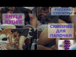 Порно перевод Shyla Ryder teen, incest, taboo pornsubtitles, инцест отец и дочь табу русские субтитры с диалогами
