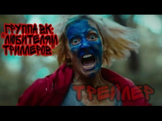 В ловушке (2020) / русский трейлер