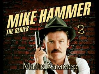 """Детектив Майк Хаммер"", 2 сезон, 1-14 серии из 14, криминал, боевик, детектив, США, 1984-1985"