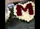 Сердца из роз для любимой мамочки