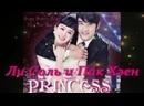 Моя принцесса_клип на корейскую дораму.mp4