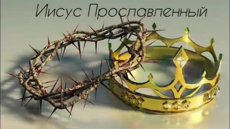 Маяк спасения Иисус Прославленный