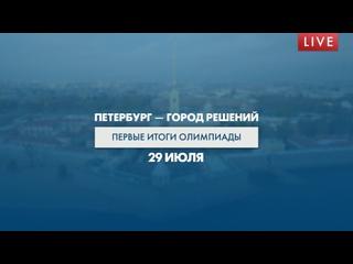 Петербург — город решений. Первые итоги Олимпиады