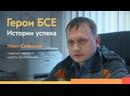 Герой БСЕ - Иван Сафонов
