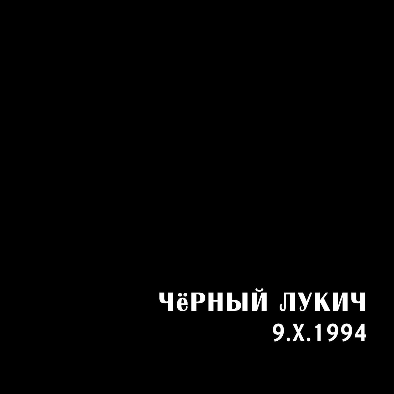 Чёрный Лукич album 9.X.1994