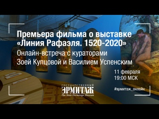 Премьера фильма о выставке «Линия Рафаэля. 1520-2020» и онлайн-встреча с её кураторами Зоей Купцовой и Василием Успенским