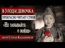 ДЕВОЧКА В 3 ГОДА! очень эмоционально читает на видео стихи про войну С. Кадашникова Ветер войны стихи для детей