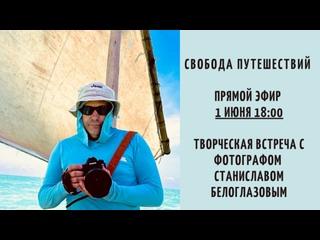 Творческая встреча с фотографом Станиславом Беллоглазовым