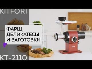 Мясорубка Kitfort КТ-2110