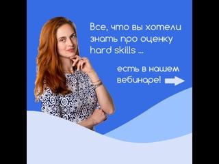 Вебинар о создании тестов по hard skills