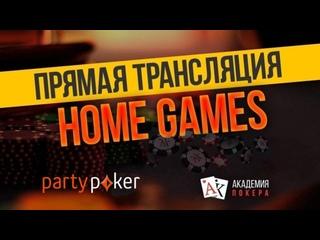 Home Games с Вячеславом Slash!