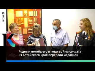 Родным погибшего в годы войны солдата из Алтайского края передали медальон