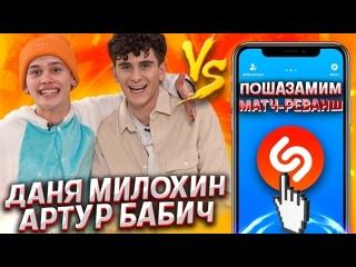 "Даня Милохин и Артур Бабич vs Shazam в шоу ""ПОШАЗАМИМ"""