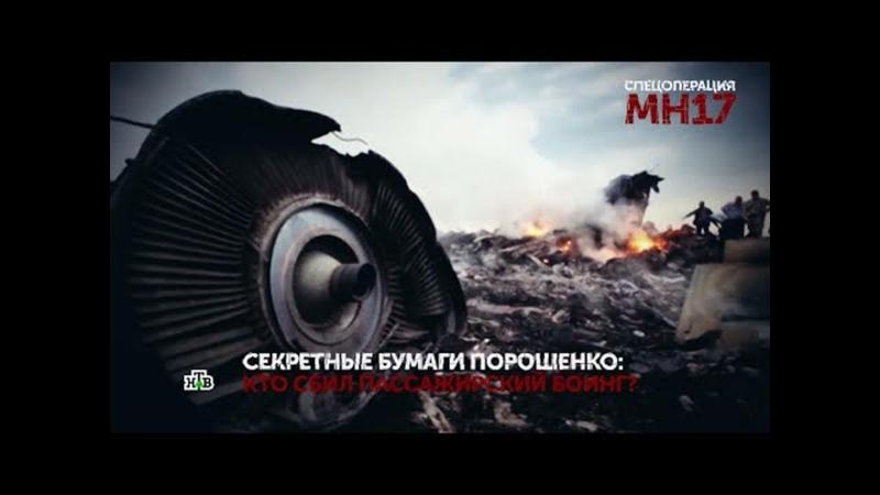 Основано на реальных событиях Спецоперация MH17 1 серия