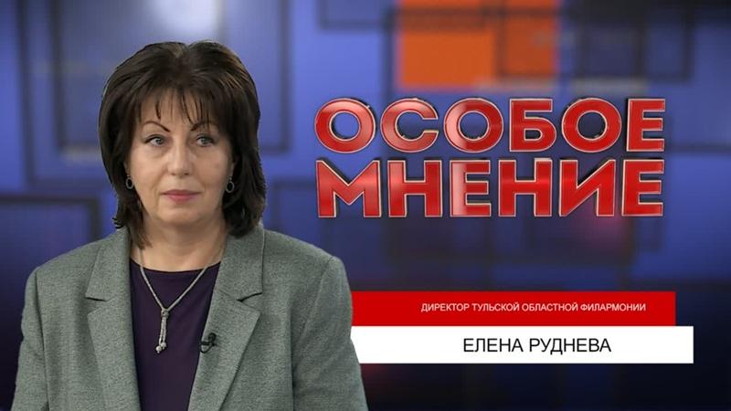 ОСОБОЕ МНЕНИЕ ЕЛЕНА РУДНЕВА 06 04 2021