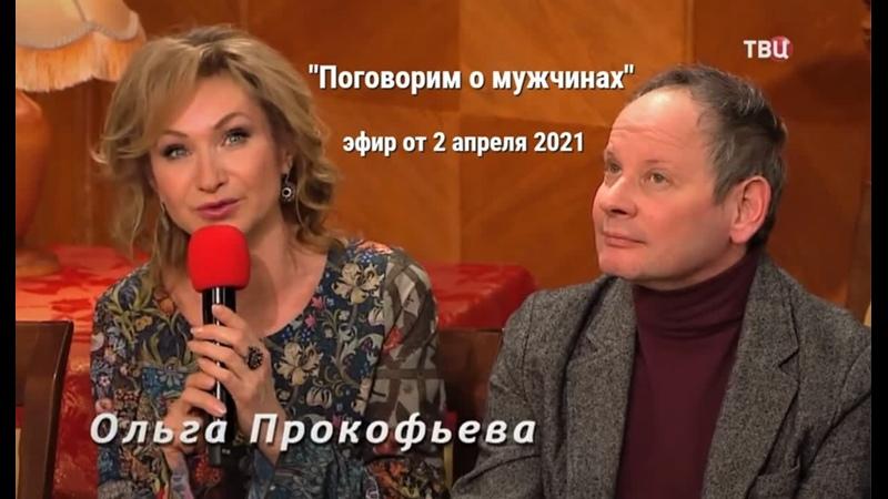 Поговорим о мужчинах Приют комедиантов эфир от 2 04 2021