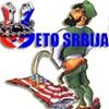 Geto Srbiјa