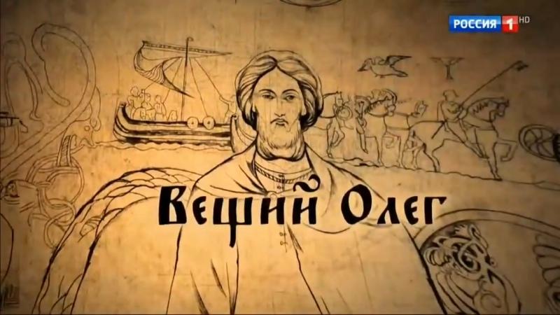 Правители Древней Руси Вещий Олег