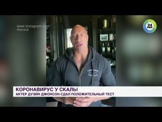 Актер Дуэйн Джонсон «Скала» переболел коронавирусом