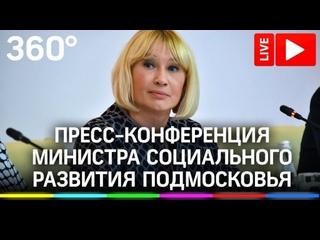 Пресс-конференция министра социального развития Московской области Ирины Фаевской. Прямая трансляция