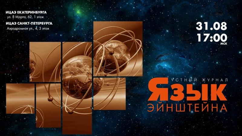 Устный журнал Язык Эйнштейна телемост ЕКБ СПб